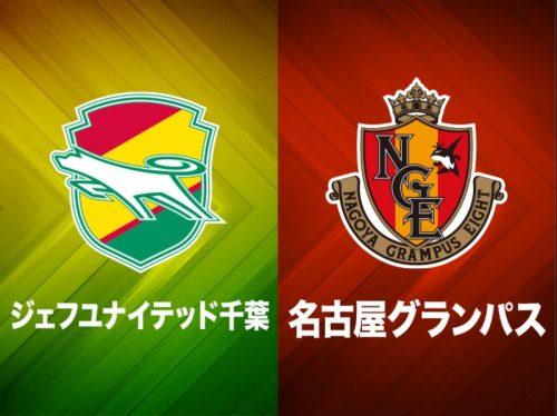 ●千葉が西野&清武弾で今季ホーム初勝利…完封負けの名古屋は2戦白星なし