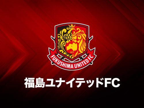 ●J3福島、開幕5日前に大学3選手が加入…川上竜、三橋秀平、橋本裕貴