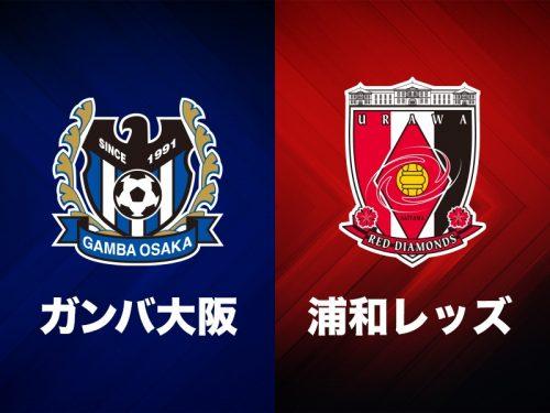 ●G大阪、浦和戦のチケットが一部席種完売…19日に市立吹田サッカースタジアムで開催