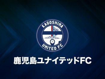 鹿児島ユナイテッドFC