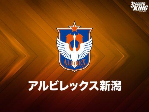 ●新潟、ホーム開幕戦でオリジナル応援フラッグをプレゼント…先着4万名に配布