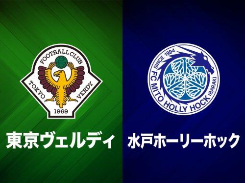 ●東京Vが水戸から4ゴールを奪って2連勝…高木善朗が2得点の活躍