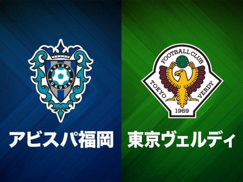●ウェリントンのヘディング弾炸裂! 福岡がホームで首位の東京Vを撃破
