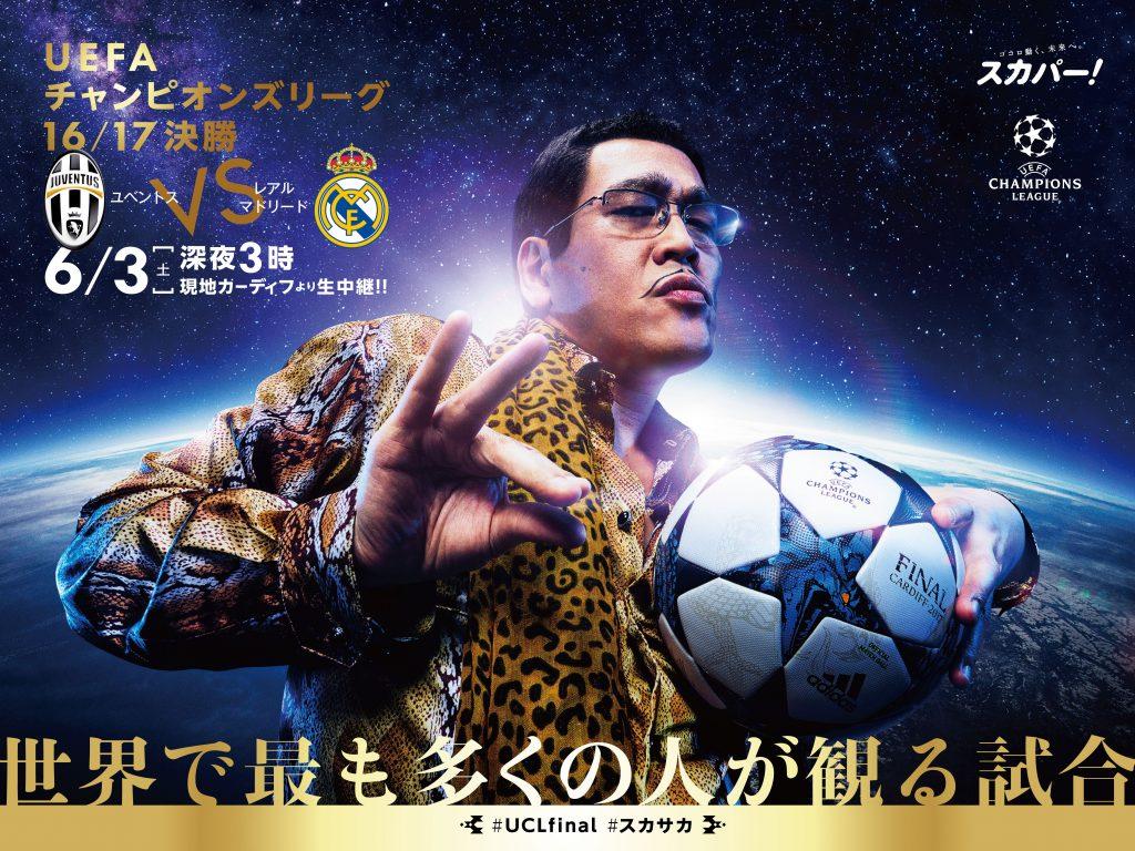 ピコ太郎がスカパー チャンピオンズリーグ決勝のpr大使に就任 大会