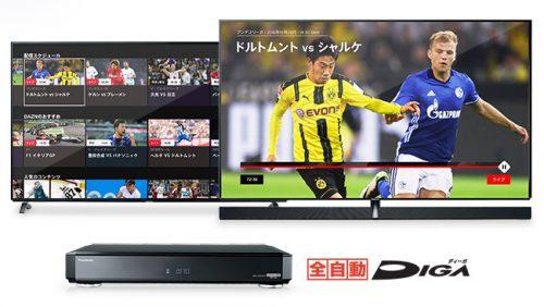 ●パナソニックDIGAに対応開始!テレビ接続対応機種の拡大で大画面での視聴環境が充実