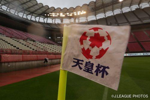 天皇杯3回戦の対戦カードが決定…いわきFCは清水と、筑波大は福岡と激突