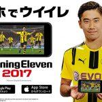 WE2017_BVB_Shinji-Kagawa