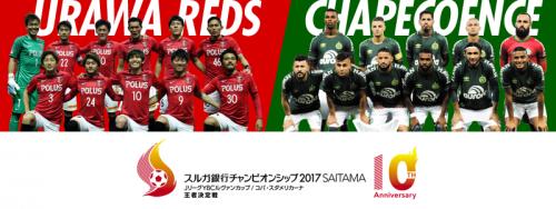 ●スルガ銀行チャンピオンシップ2017 SAITAMA 特集ページ