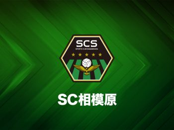 SC相模原