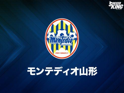 ●青森山田高のU19代表FW中村駿太、山形加入内定…柏U18出身
