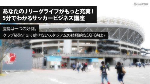 ●鹿島は一つの好例。クラブ経営と切り離せないスタジアムの積極的な活用法は?