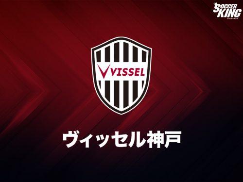 神戸、U-18からFW佐々木大樹が来季昇格と発表…今季は2種登録