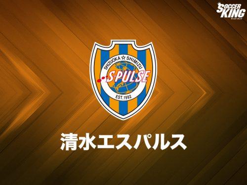 清水、ユースから3選手の来季加入内定を発表…伊藤、滝、平墳が昇格