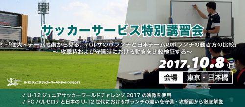 ●U-12世代に必要なことは何か? バルセロナと日本の映像を用いた分析講習会が開催