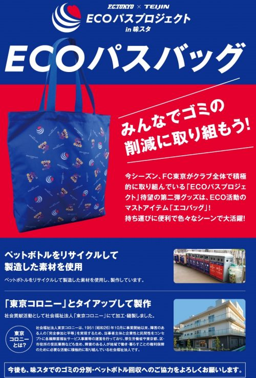 FC東京、ペットボトルを再利用したエコバッグを販売…今季より『帝人』とプロジェクト実施