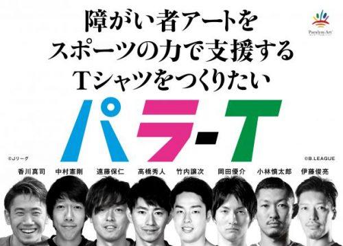 香川真司、中村憲剛、遠藤保仁、高橋秀人がサポート…「パラリンアート」を支援するクラウドファンディング開始