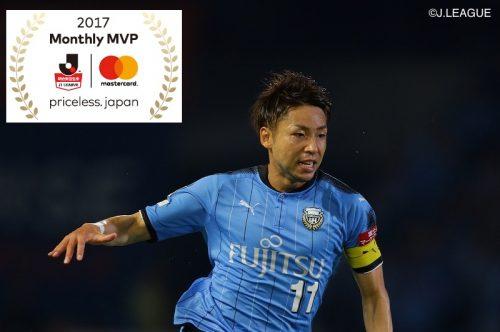 Jリーグが9月の月間MVPを発表! J1は4戦3発の川崎FW小林、J2は松本山雅の10番工藤