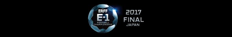 EAFF E-1 サッカー選手権 2017
