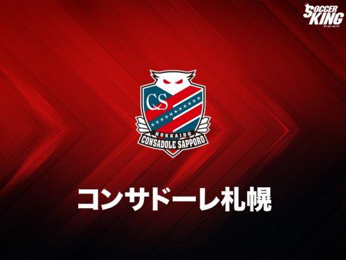 札幌のルーキーDF濱大耀、左ひざ軟骨損傷…手術完了と発表