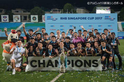 ●アルビ新潟SがPK戦を制してシンガポールカップ制覇…2年連続の4冠達成