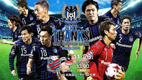 ガンバ大阪がホーム最終戦で『THANKS DAY』を開催!