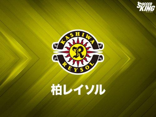 柏の寺坂GMが退任…渡辺光輝ダイレクターがトップとアカデミーを統括