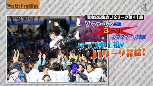 【スカサカ!ライブ】V・ファーレン長崎J1昇格達成! ターニングポイントはこの試合