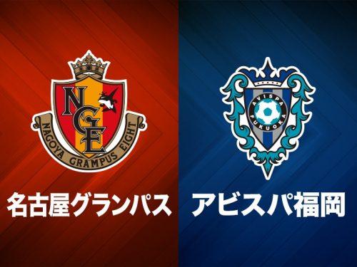 ●名古屋と福岡の昇格PO準決勝ホーム開催が決定…レベスタは工事のため使用できず