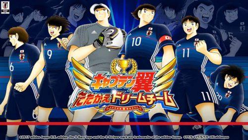 『キャプテン翼 ~たたかえドリームチーム~』サッカー日本代表ガチャキャンペーン開催!応援隊長に前園真聖さんが就任!
