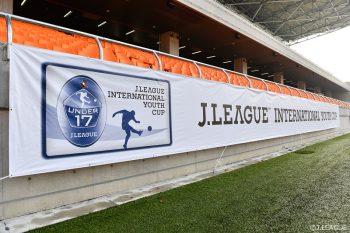 2017Jリーグインターナショナルユースカップ