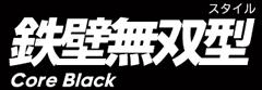 Core Black