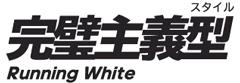 Running White