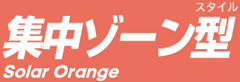 ソーラーオレンジ