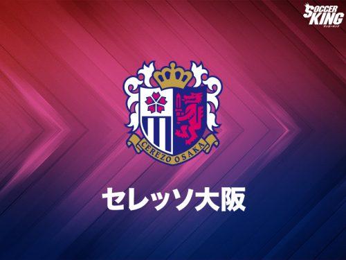 C大阪、長崎総科大付属高FW安藤瑞季の加入を発表「死に物狂いで闘う」