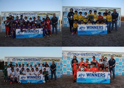 「ダノンネーションズカップ」日本予選の群馬大会が開催…甲府と栃木のJユース勢など4クラブが関東の激戦を勝ち抜く