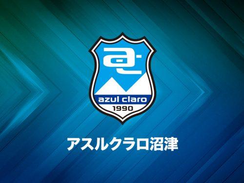 ●沼津、松本山雅から2選手を期限付き移籍で獲得…23歳のFW岡佳樹とDF宮地元貴