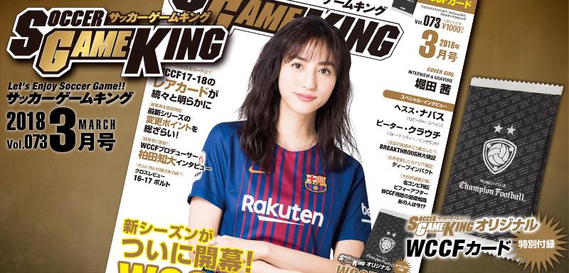 サッカーゲームキング最新号