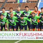 Shonanテ友ukushima 20180121 Kiyohara28