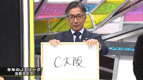 【スカサカ!ライブ】水沼氏がC大阪完全移籍の息子・宏太にエール「走ってナンボ」