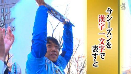 【スカサカ!ライブ】様々なニュースがあった2017年 中村憲剛が1文字で表した漢字とは?
