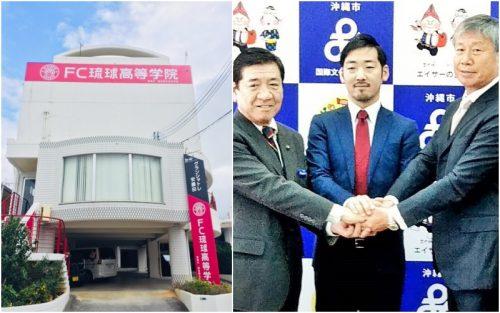 ●FC琉球、Jクラブ初の高校運営開始…18年4月、沖縄市に開校決定