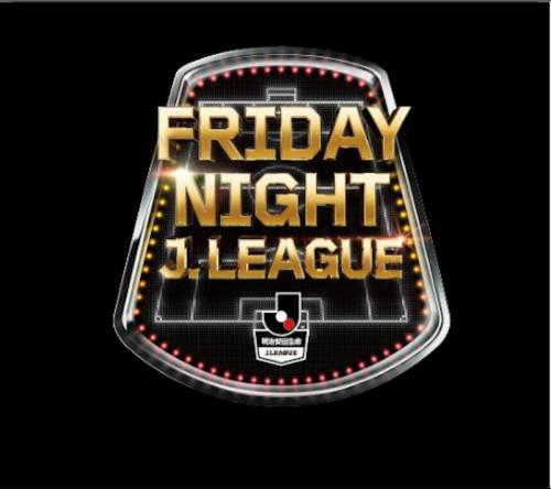 Jリーグ、金曜日開催の試合は「フライデーナイトJリーグ」と命名