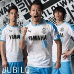 Jubilo-A4-Away-UP