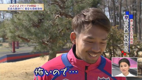 【スカサカ!ライブ】FC東京MF大森、長谷川監督を警戒?「怖いので距離を置きたい(笑)」