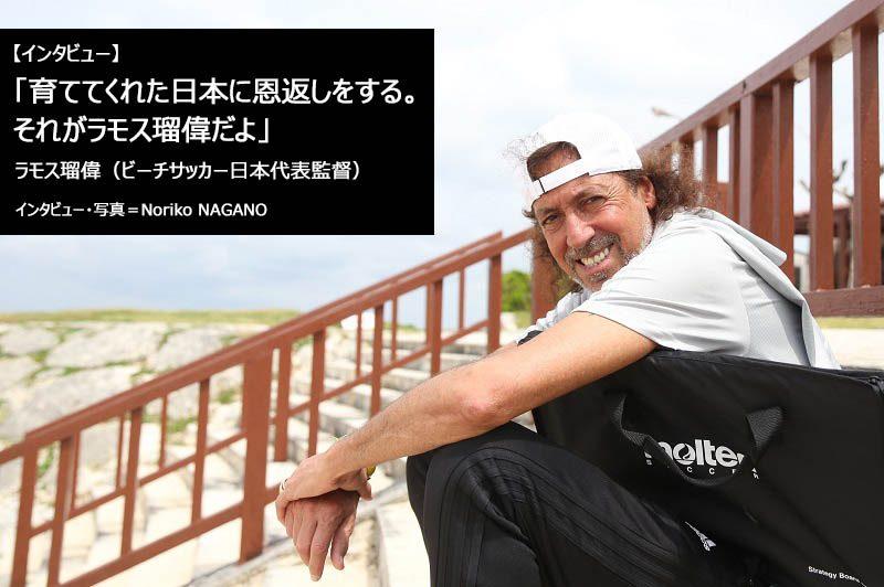 ラモス瑠偉の画像 p1_25