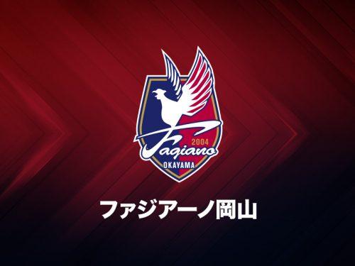 ●岡山、慶應義塾大学MF松木駿之介の来季加入内定を発表