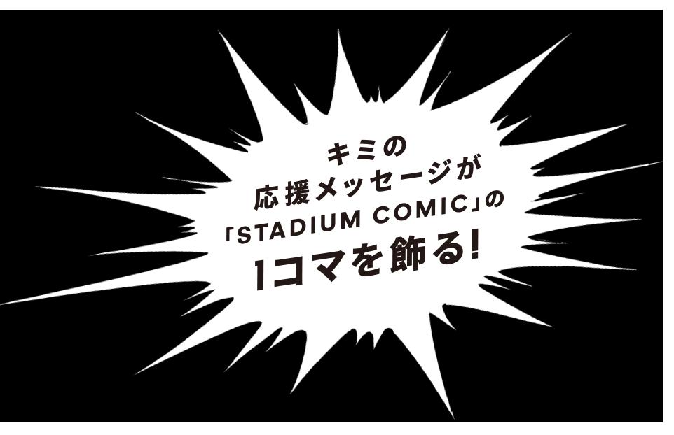 キミのの応援メッセージが「STADIUM COMIC」の1コマを飾る!