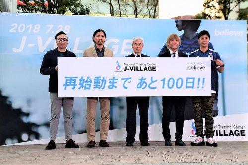 ●Jヴィレッジ再始動まで100日、鈴木隆行&大黒将志が思い出語る 西野新監督にも言及