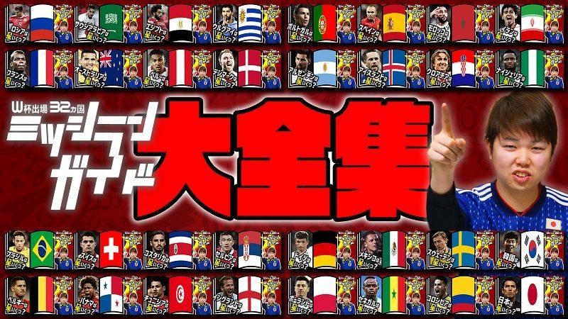 【動画】ロシアW杯出場全32カ国をズバリ格付け!GROUP AGROUP BGROUP CGROUP DGROUP EGROUP FGROUP GGROUP H