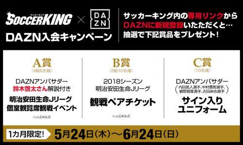 サッカーキングユーザー限定! 豪華賞品が当たるDAZN入会キャンペーンがスタート!